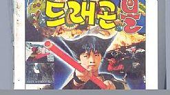Klasyka Kina Crapowatego : Koreañski Dragon Ball